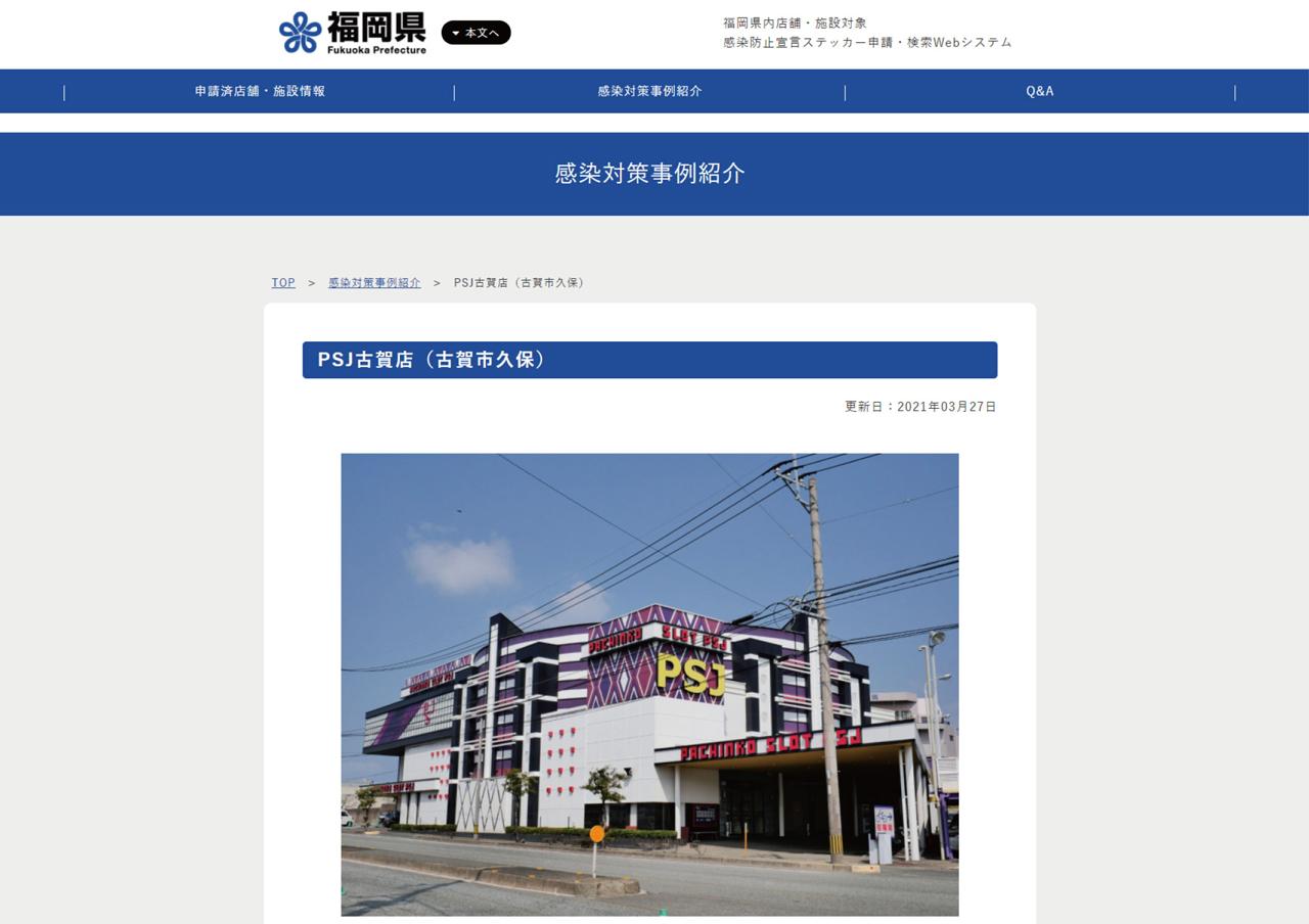 福岡県『新型コロナウイルス感染症ポータルページ』に掲載