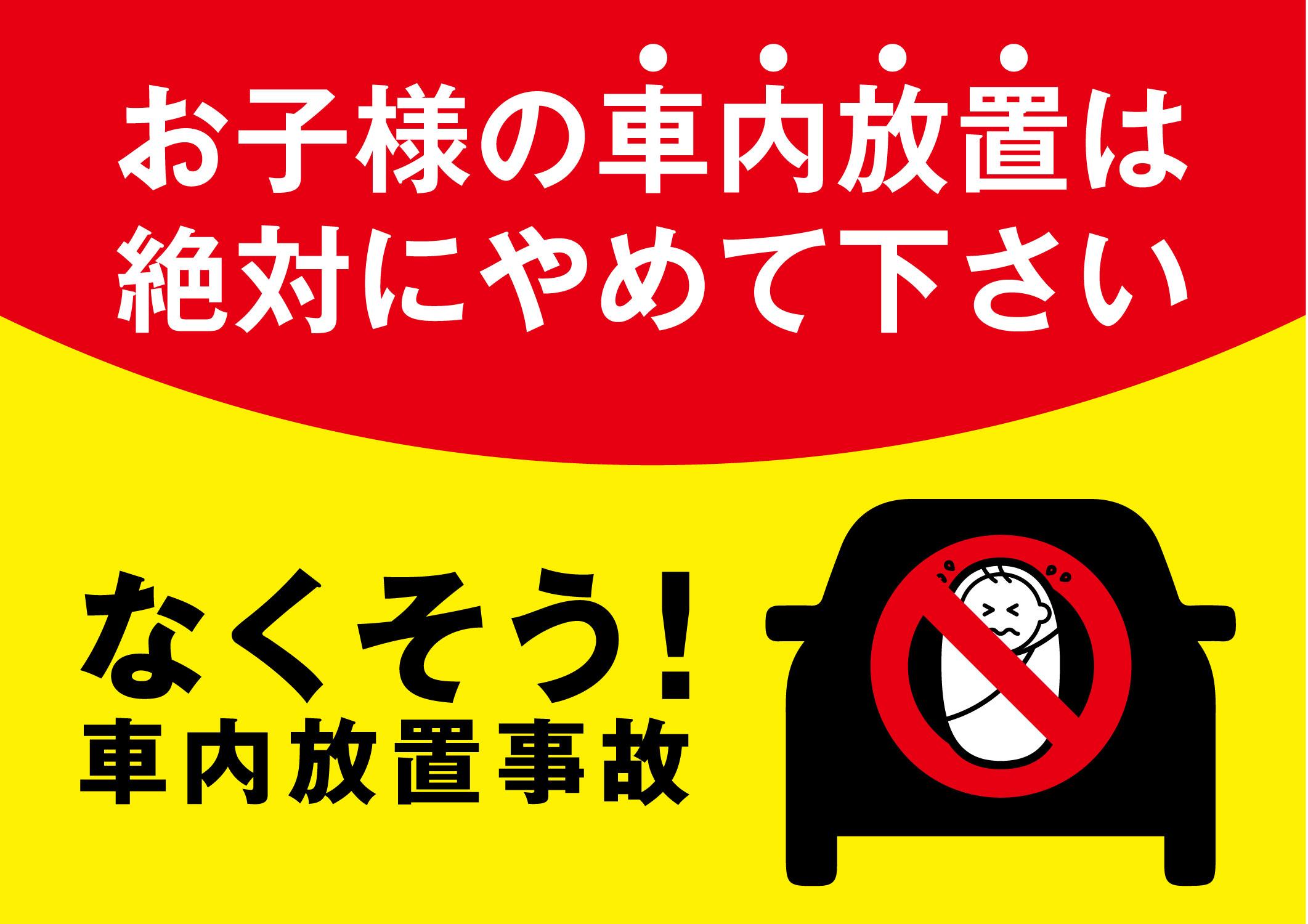 車内放置の注意喚起広告を掲載