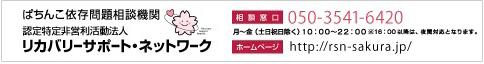 ぱちんこ依存問題相談機関 認定特定非営利活動法人 リカバリーサポート・ネットワーク