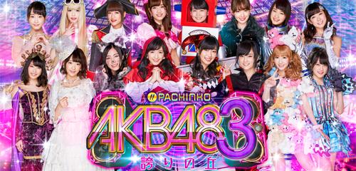 CRぱちんこAKB48-3 誇りの丘のご紹介